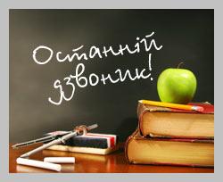 http://www.bookclub.ua/images/db/23_posl_zvonok_b_ua1.jpg