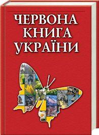 Растения красная книга украина фото