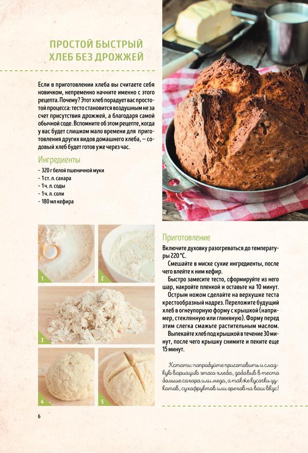 Домашний хлеб без дрожжей рецепты с пошагово