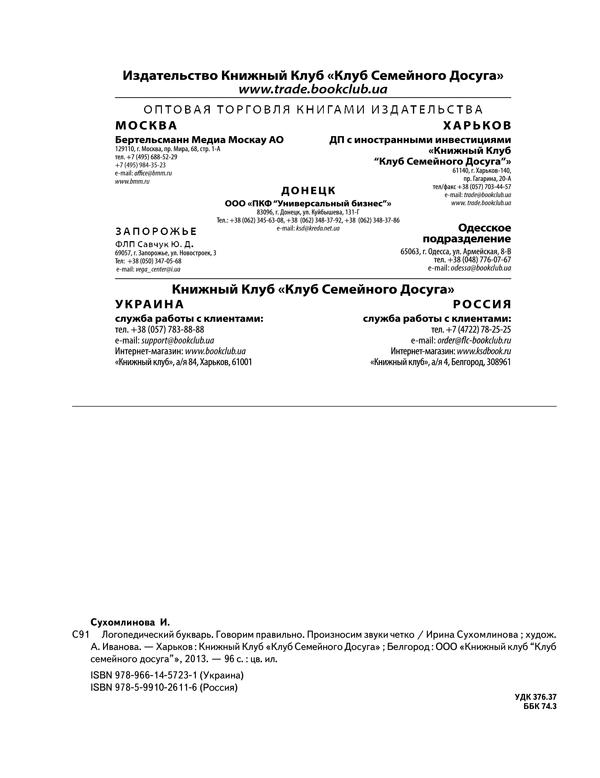 белый букварь pdf