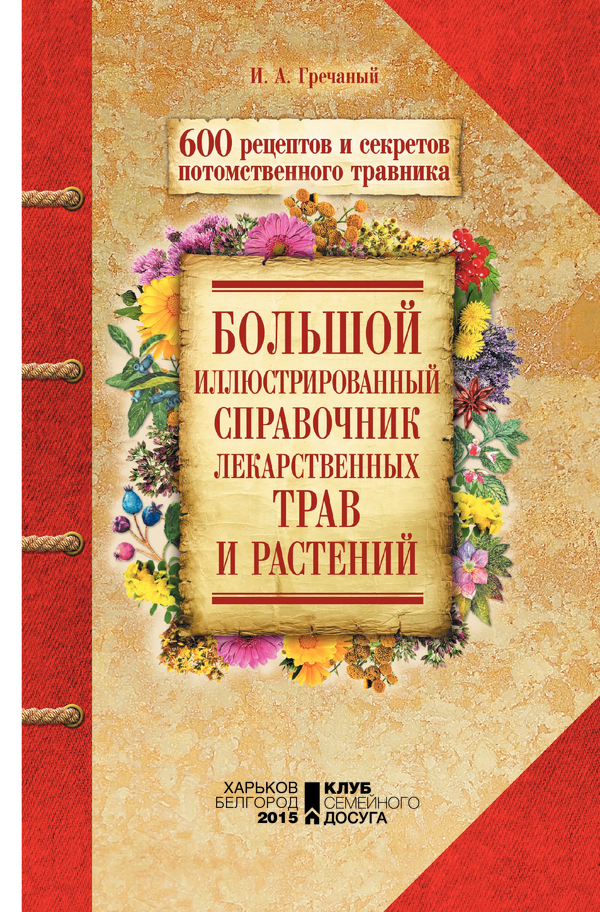 Скачать книги лекарственные травы и растения
