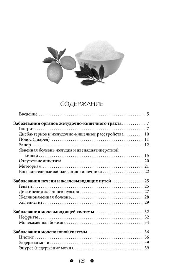 Электронные книгу рецепты с фото