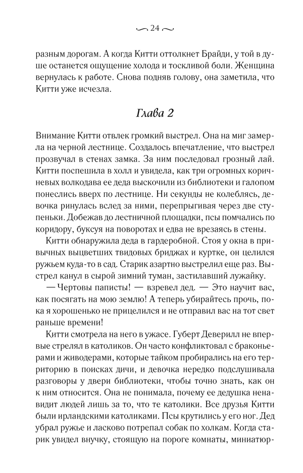 Santa Montefiore Ebook