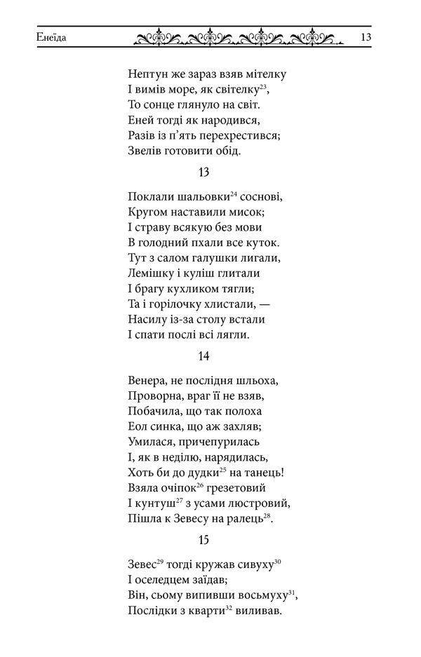Котляревський енеїда скачать в pdf