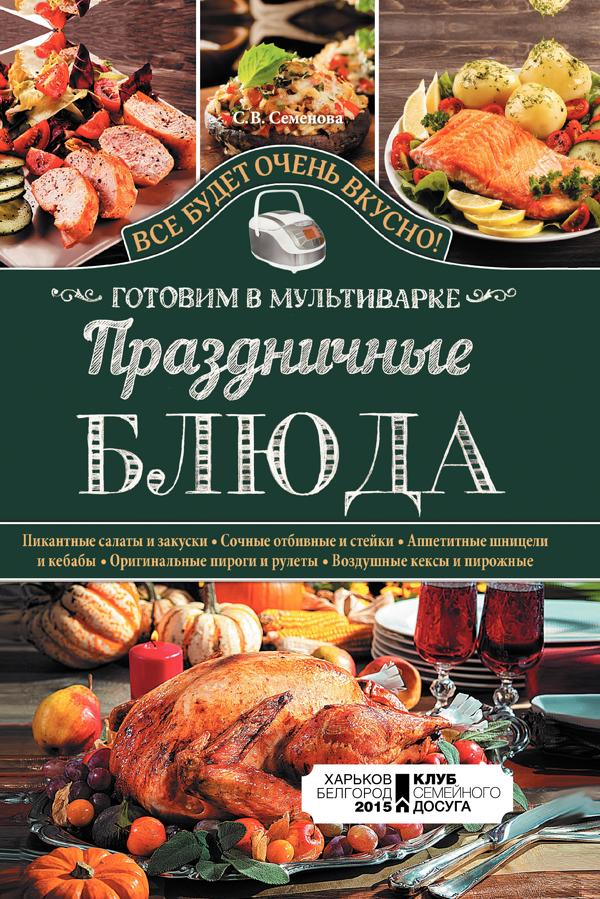 Праздничные блюда в мультиварке редмонд рецепты