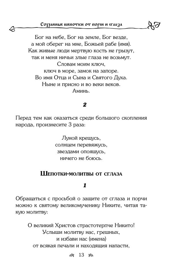 ГАДАНИЯ И МИСТИКА - Амулеты пентакли, защиты