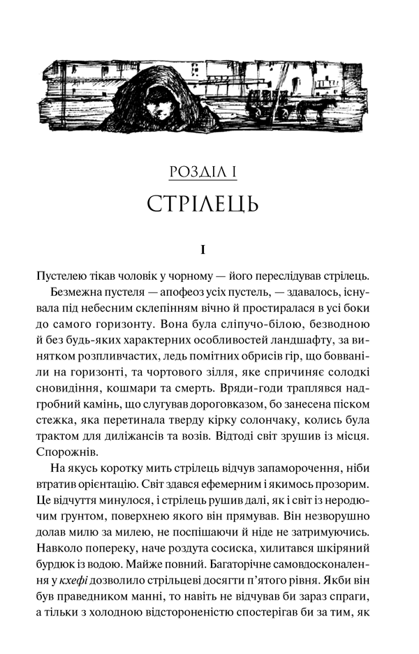Стрілець. Темна Вежа 1 45.00 грн. С. Кінг - Електронна книжка ... b734d05aac064