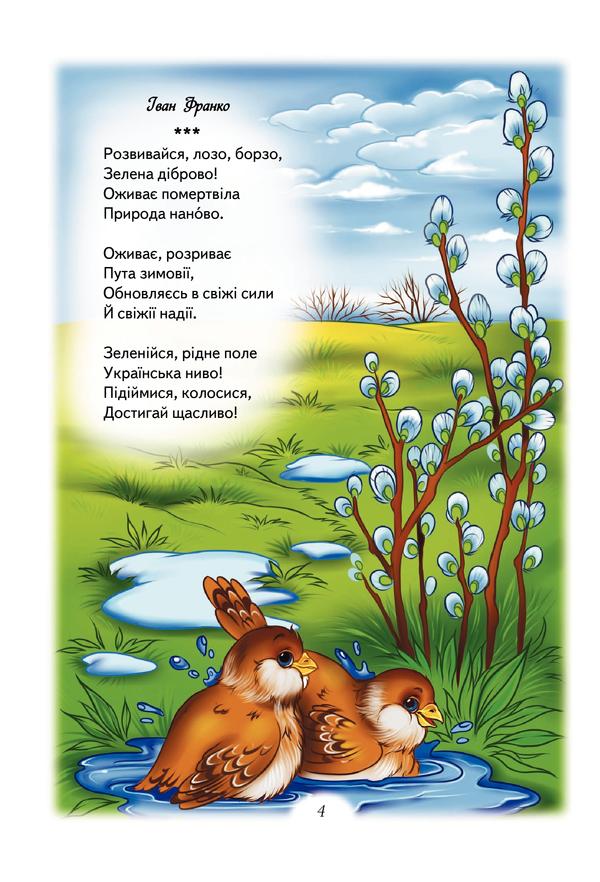 шуточные стихи о природе для детей для парня душевными