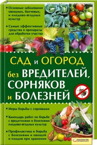 Сад и огород без вредителей сорняков и