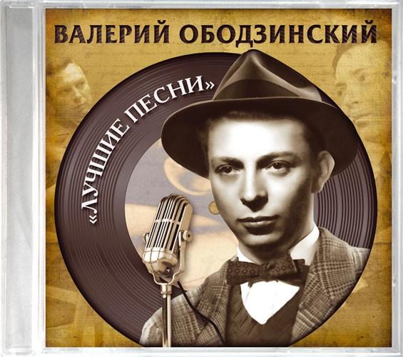 В ободзинский лучшие песни