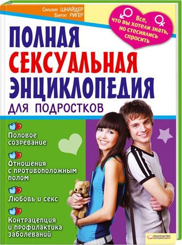 Книга Полная сексуальная энциклопедия для подростков. Все, что вы