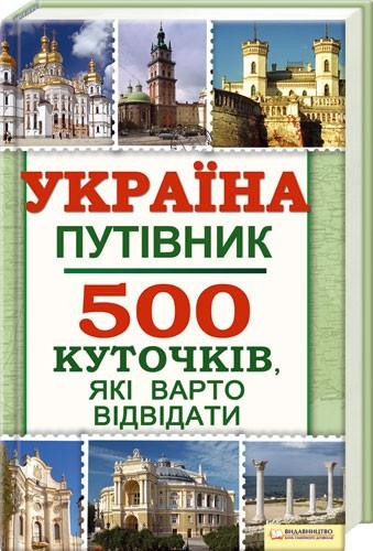 Україна путівник 500 куточків які