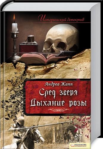 http://www.bookclub.ua/images/db/goods/17930_25620.jpg