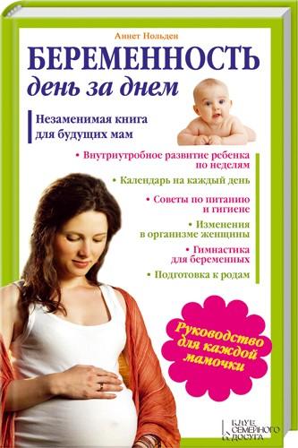 Все о беременности для беременых