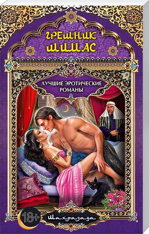 eroticheskaya-i-lyubovnaya-literatura