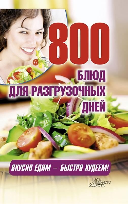 Едим вкусно рецепты с фото