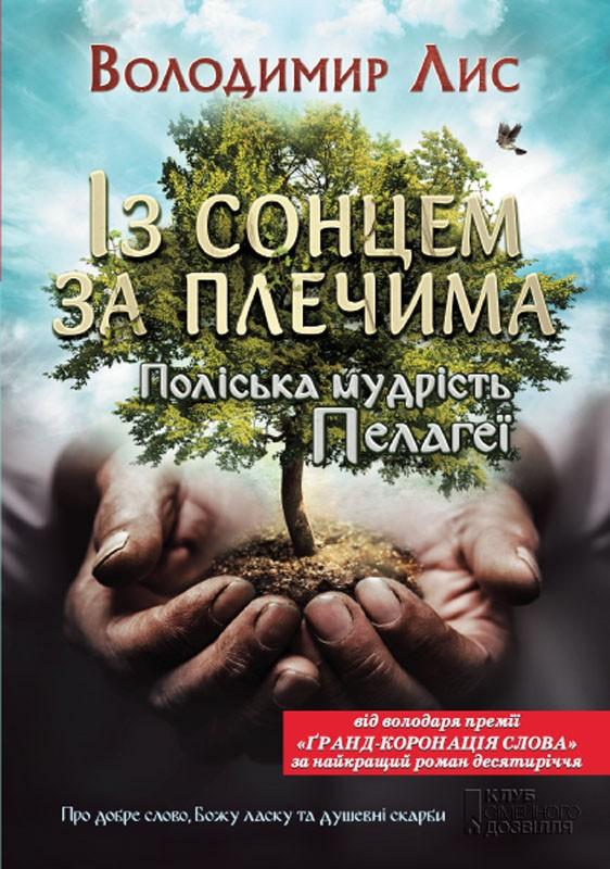 http://www.bookclub.ua/images/db/goods/29983_44436.jpg