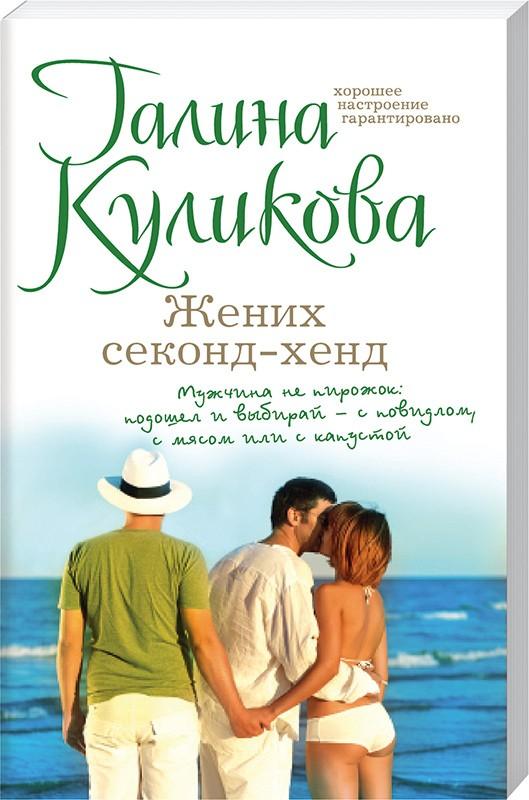 Жених секонд-хенд - Г. Куликова