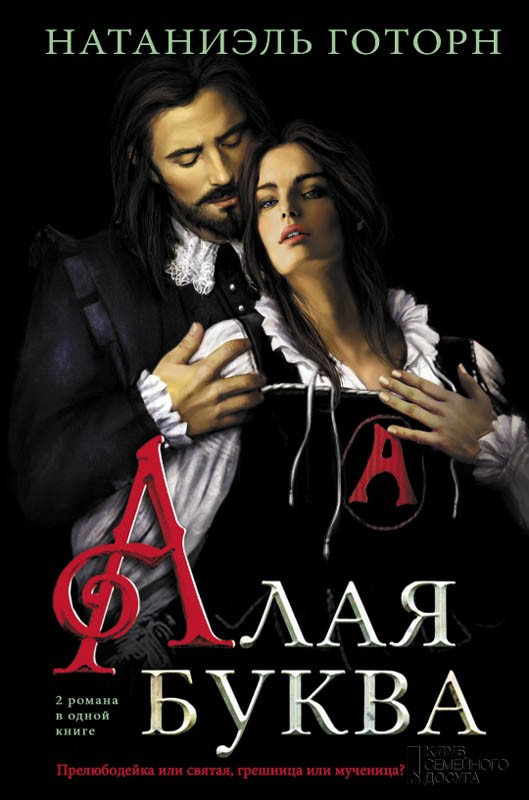 the four sins in the novel the scarlet letter