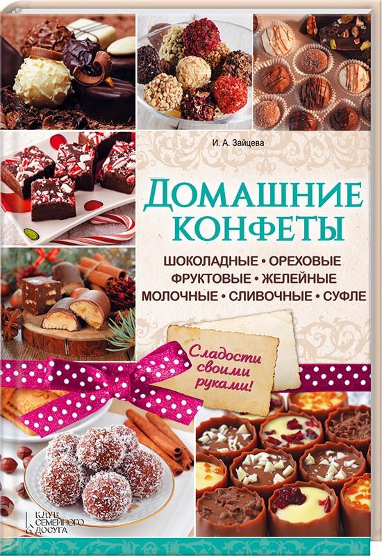 Шоколадные конфеты своими руками рецепты