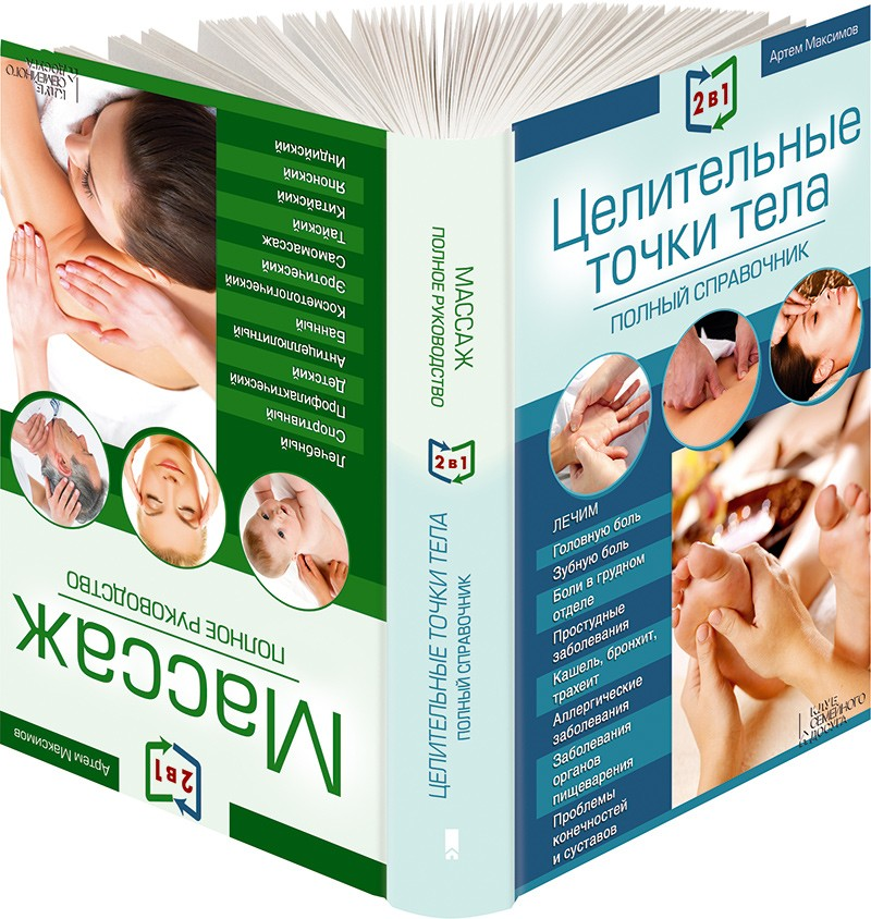 Литература эротический массаж индивидуалки женщины хабаровск