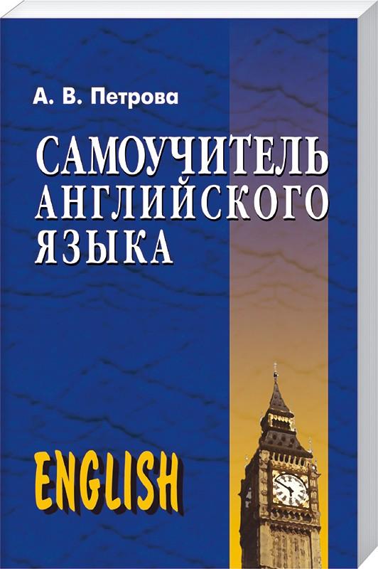 Дмитрий петров полиглот скачать книгу