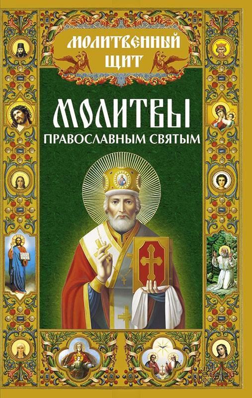 Молитва православных святых
