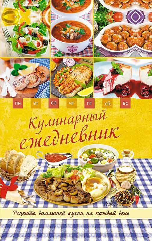 Кулінарні рецепти українською мовою з фото