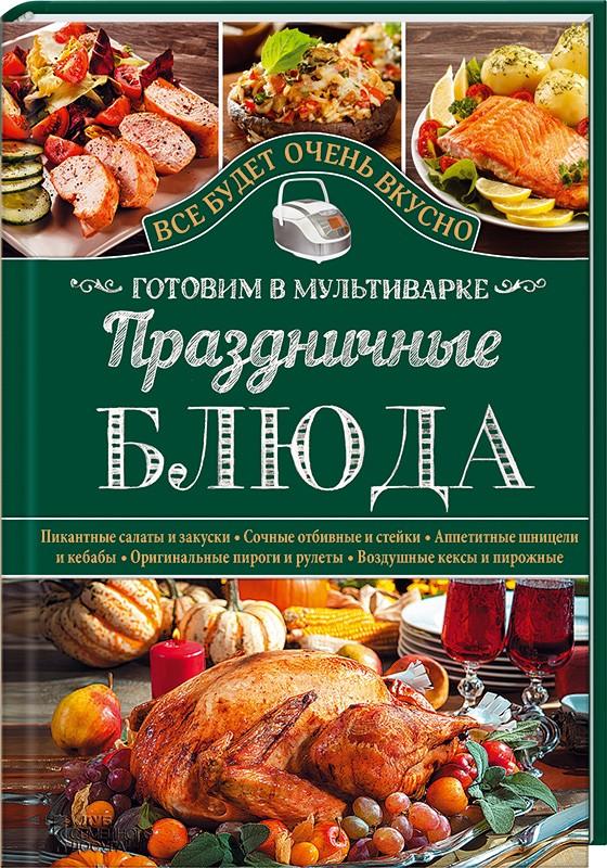 днем лучшие рецепты праздничных блюд парк-отель