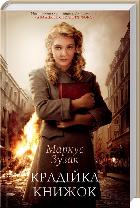 https://www.bookclub.ua/images/db/goods/36415_54535.jpg