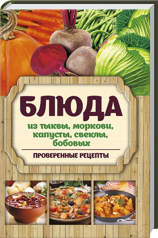 Приготовить блюдо из овощей для ребенка