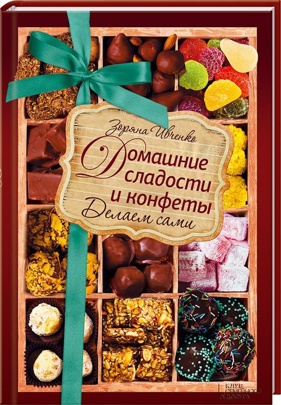 Простые рецепты конфет своими руками 71
