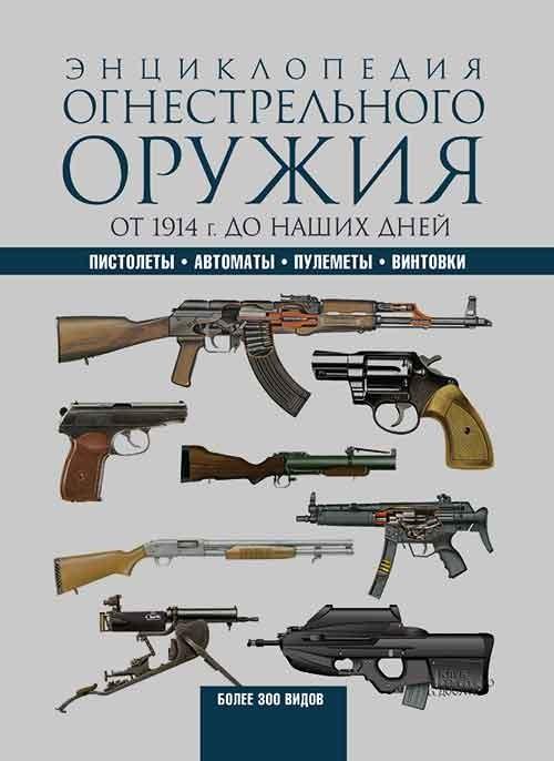 Энциклопедия огнестрельного оружия fb2 скачать