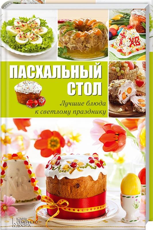 Пасхальный стол. Лучшие блюда к светлому празднику