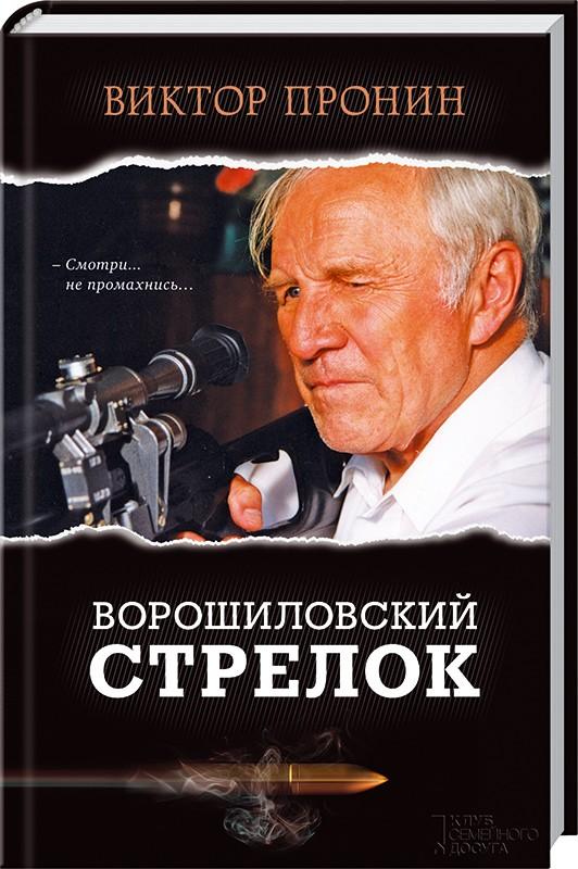 <b>Ворошиловский стрелок</b> 44.90 грн. В. <b>Пронин</b> - Книжковий Клуб ...