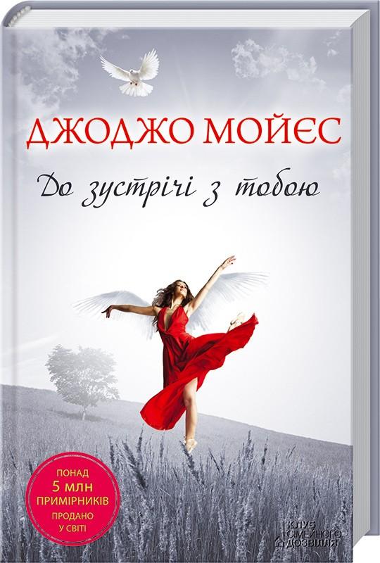 До зустрічі з тобою Автор: Дж. Мойєс
