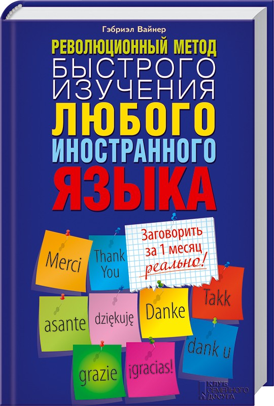 Бесплатно скачать методику обучения английского языка обучение в европе рейтинг вузов