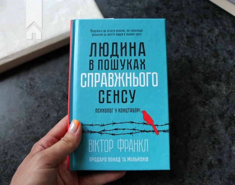 люди лезут книжки про психологію людини столбы для