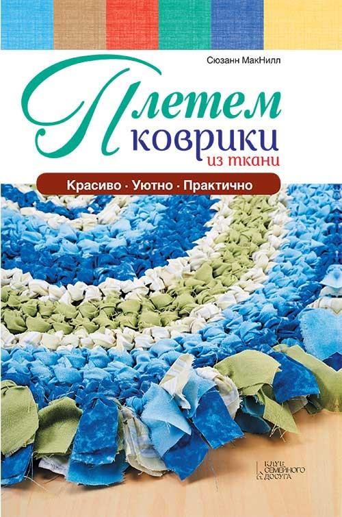 Плетение ковриков ткани