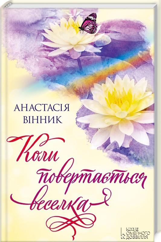 Коли повертається веселка Автор: А. Вінник