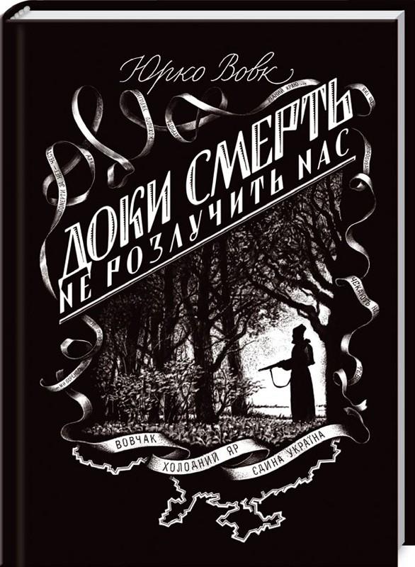 Доки смерть не розлучить нас Автор: Ю. Вовк