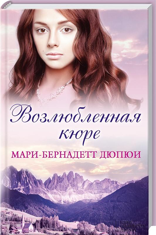 Возлюбленная кюре Автор: Мари-Бернадетт Дюпюи