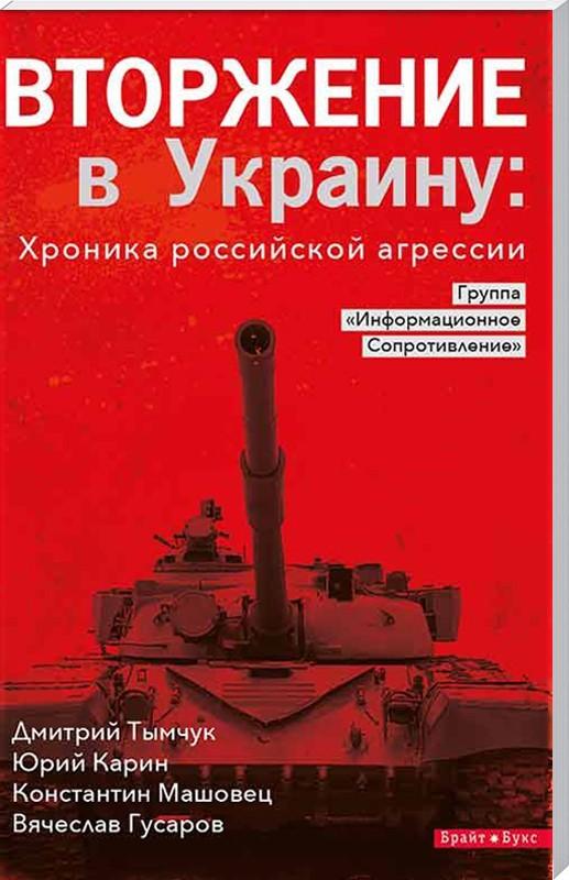 Вторжение в Украину: Хроника российской агрессии Автор: Д. Тымчук