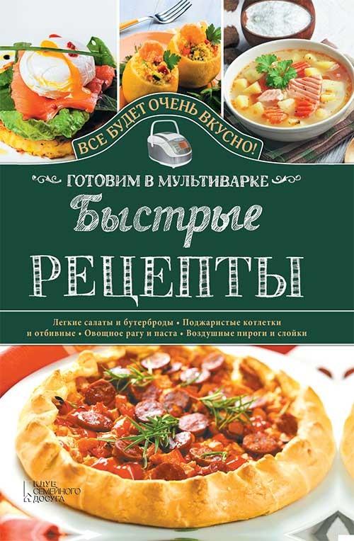 рецепт вкусных быстрых блюд фото