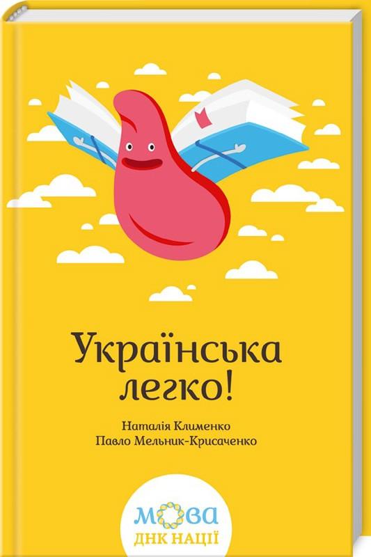 Правду мовлячи, треба вивчати українську!