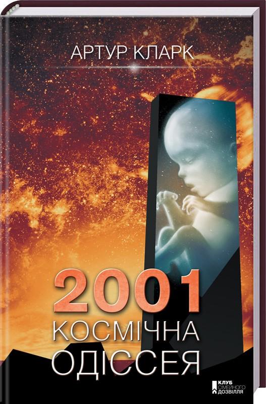 Космическая одиссея 2061 книга скачать