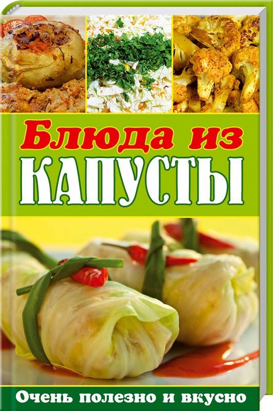 блюда из капусты рецепты вкусные