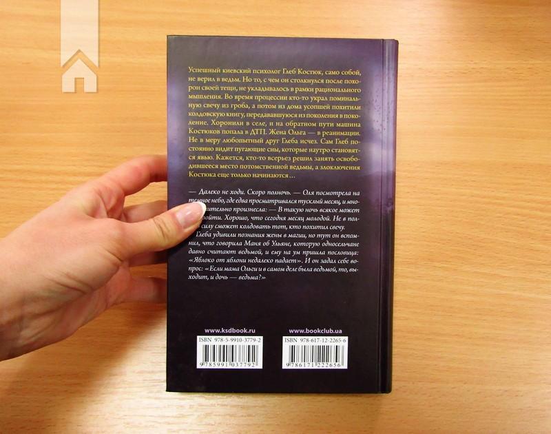 Книги сергей пономаренко скачать