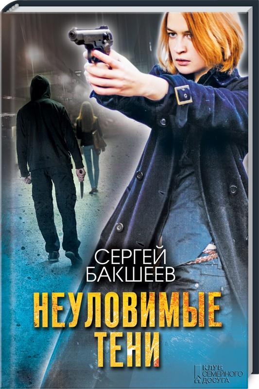 Неуловимые тени Автор: Сергей Бакшеев