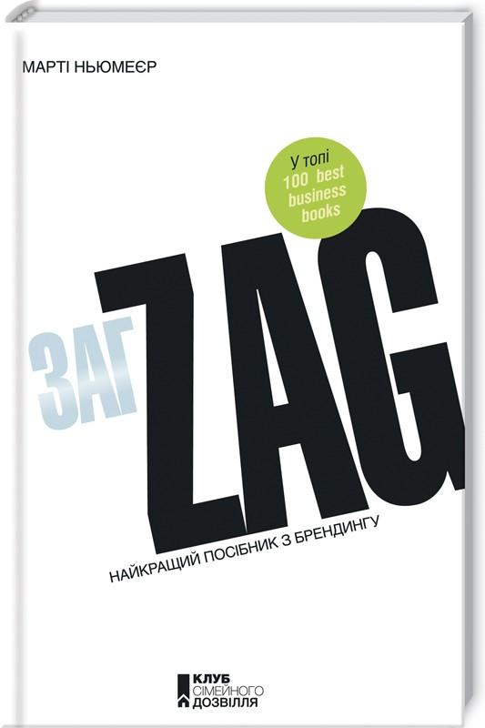 Zag. Найкращий посібник з брендингу Автор: М. Ньюмеєр